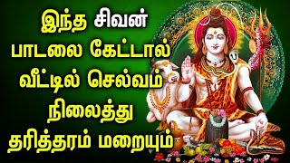 LORD SIVA BLESS YOU MORE WEALTH AND HEALTH | Shivan Padalgal | Lord Shiva Tamil Devotional Songs