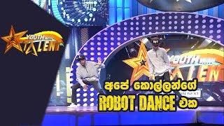 අපේ කොල්ලන්ගේ  Robot Dance එක Thumbnail
