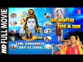 Chal Kanwariya Shiv Ke Dham I Watch Online Hindi Full Musica