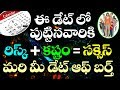 Know Your LUCK Based on Your Date Of BIRTH! | Numerology | Science and Astrology | VTube Telugu