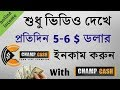 Earn money from watching video daily 5-6 dollar with champcash video wall।। bangla tutorial