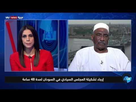 إرجاء تشكيلة المجلس السيادي في السودان لمدة 48 ساعة  - نشر قبل 3 ساعة