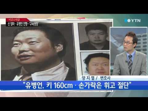 유병언 검거, 골든타임 놓쳤나? [양지열, 변호사] / YTN