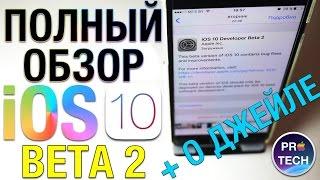 Душевный обзор iOS 10 Beta 2 + ВАЖНЫЙ НЮАНС!