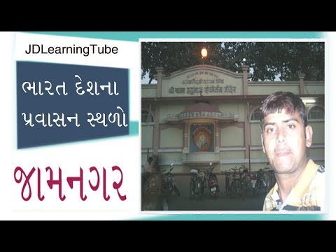 Jamnagar Travel Guide in Gujarati - India
