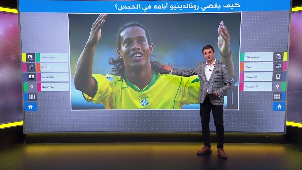 كيف يقضي النجم البرازيلي رونالدينيو أيامه في السجن؟
