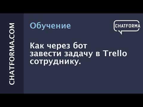 [Кейс] Заведение задачи в Trello