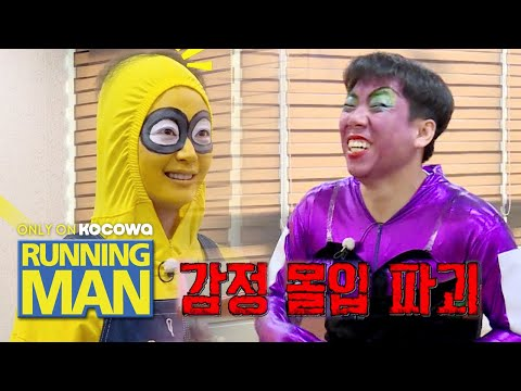 So Min & Se Chan Look Like A Couple From A Theater Troupe [Running Man Ep 475]