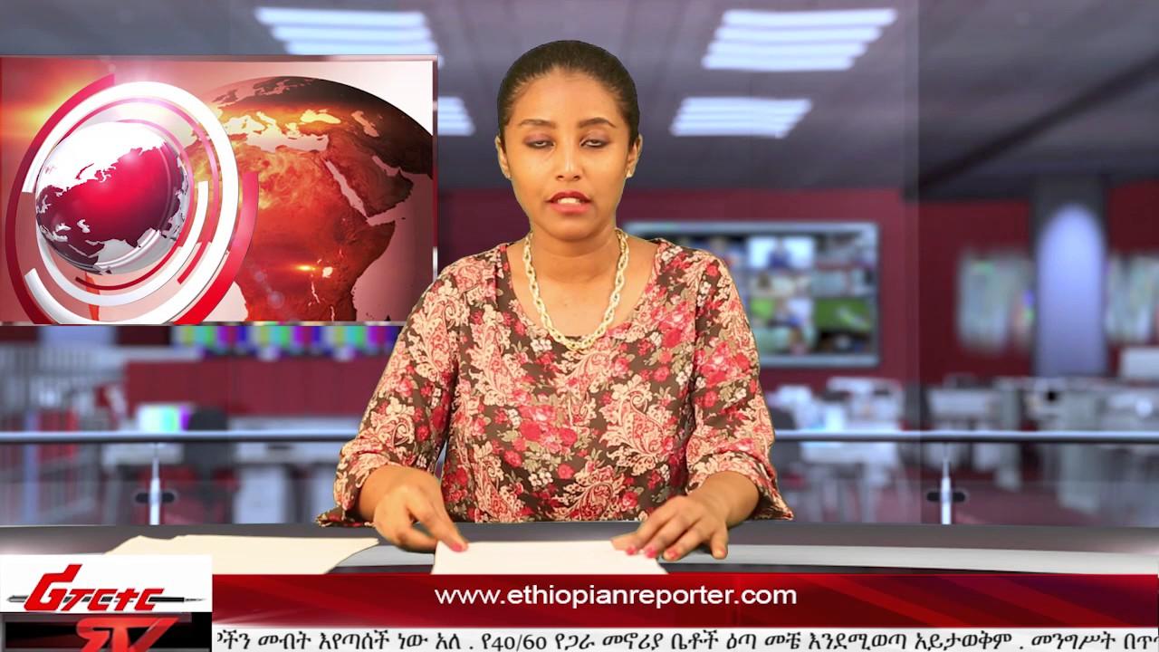 The Reporter (Ethiopia)