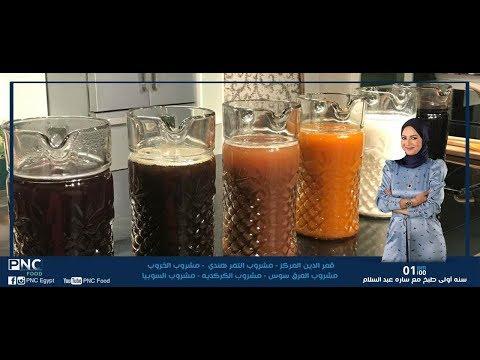 حلقه خاصه عن طريقه تحضير مشروبات رمضان | ساره عبد السلام | سنه اولي طبخ