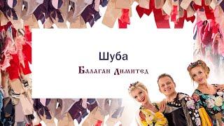 Балаган Лимитед - Шуба (Audio)