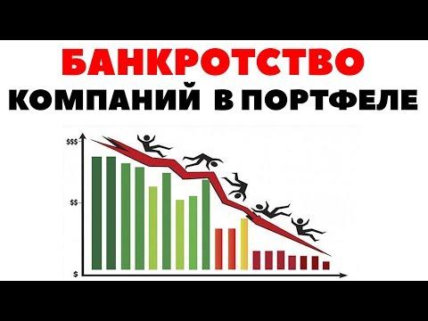 ???? Банкротство компаний в портфеле ???? Что будет с акциями при банкротстве компаний?