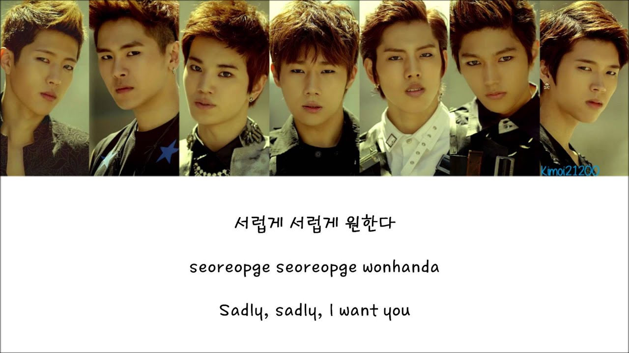 Infinite - Request [Hangul/Romanization/English] Color & Picture Coded HD