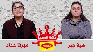 الحلقة الثامنة - ميرنا حداد VS هبة جبر