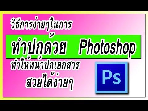 วิธีทำปกด้วย Photoshop cs6 อย่างละเอียดเข้าใจง่าย