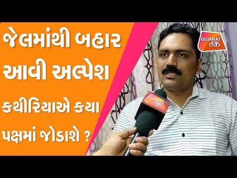 Alpesh Kathiriya Jail માંથી બહાર આવી કયા પક્ષમાં જોડાશે ?   Surat   Gujarat Tak