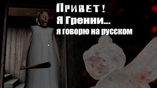ГРЕННИ ЗАГОВОРИЛА НА РУССКОМ! новый мод гренни! Granny 1.4