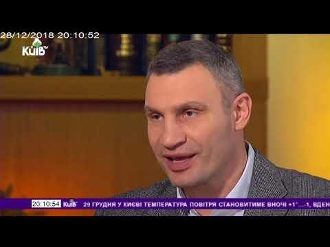 Телеканал Київ: 28.12.18 Київ Live Кличко