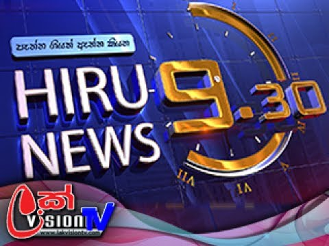 Hiru TV News (9.30) 2017-06-27