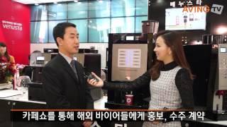 [서울카페쇼 특집영상] 동구, 다양한 메뉴의 원두커피 …