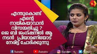 ക്ഷുഭിതയായി പ്രിയാമണി | Priyamani Interview | Kairali TV