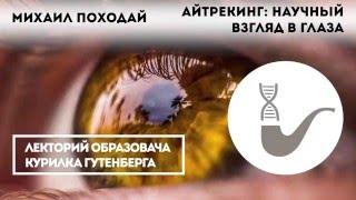 Михаил Походай - Айтрекинг: научный взгляд в глаза