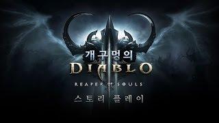 [개구멍] 디아블로3, 영혼을 거두는 자 (#1)ㅣ스토리 보기 (플레이 캐릭 : 성전사)