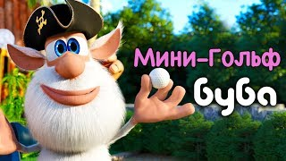 Фото Буба 😀 Мини гольф 🏑 42 серия от Kedoo Мультики для детей