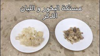 الفرق بين مستكة البخور واللبان الذكر ومعرفه المستكه الاصليه Youtube