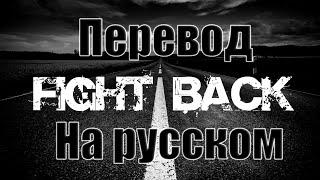 NEFFEX - Fight Back ПЕРЕВОД НА РУССКОМ![Lyrics]