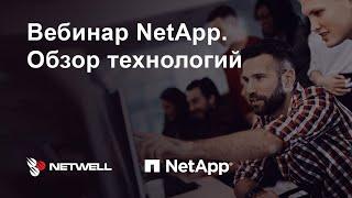 Обзор технологий NetApp