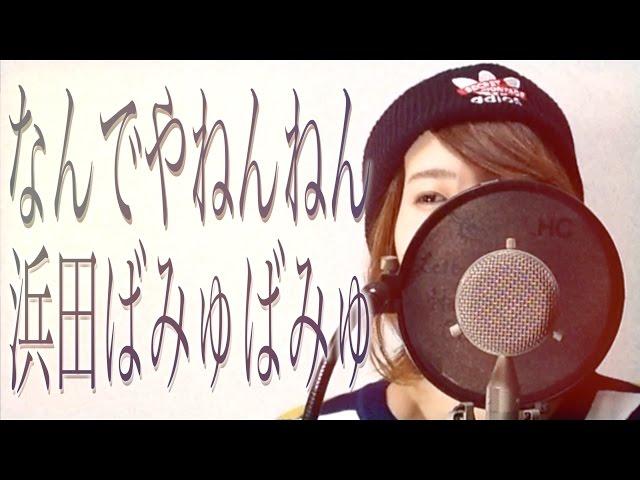 【女性が歌う】浜田ばみゅばみゅ/なんでやねんねん(Kobasolo & Lefty Hand Cream Cover)#ガキ使