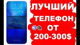видео 7 крутых смартфонов на алиэкспресс до 300$