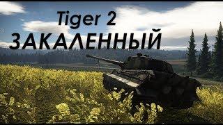 """Обзор 10.5Cm Tiger 2 """"Закаленный в боях"""" - в War Thunder!"""