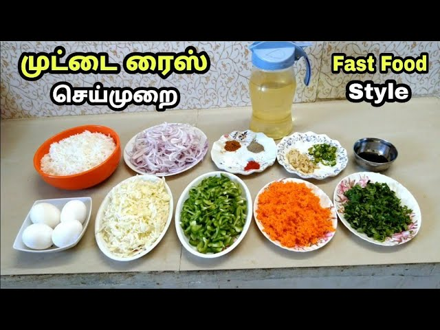 How to Prepare Egg Fried Rice Like Fast Food Style in Tamil