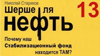 Н. СТАРИКОВ «ШЕРШЕ ЛЯ НЕФТЬ» - ГЛАВА 13 (конец книги)