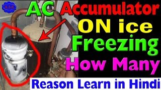 Gambar cover AC accumulator ice freezing why what problem how many reason ice freezing ac repair learn in Hindi