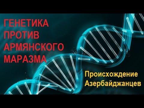 Генетик: Азербайджанцы потомки древних цивилизаций.