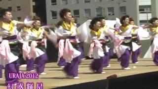 幻惑輝星 2012 in タイムズパーキング URAJA 輝星あすか 動画 29