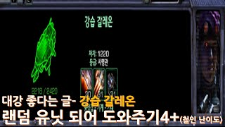 [스타크래프트 2] 대강 좋다는 글 - 강습 갈레온 (랜덤 유닛 되어 도와주기4+)