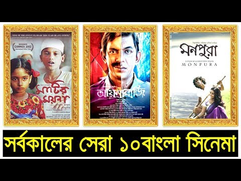 সর্বকালের সেরা ১০টি বাংলা চলচ্চিত্র || Top 10 Bangladeshi Movie || Trendz Now