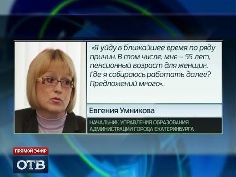Евгения Умникова заявила об уходе с должности в администрации Екатеринбурга