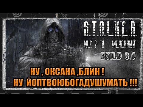S.T.A.L.K.E.R. NLC 7. Build 3.0(Build 7101)#16 ДОГОВОРИТЬСЯ ПРО ЗАВАЛ В Х-18,НУЖЕН ПОДСТВОЛ