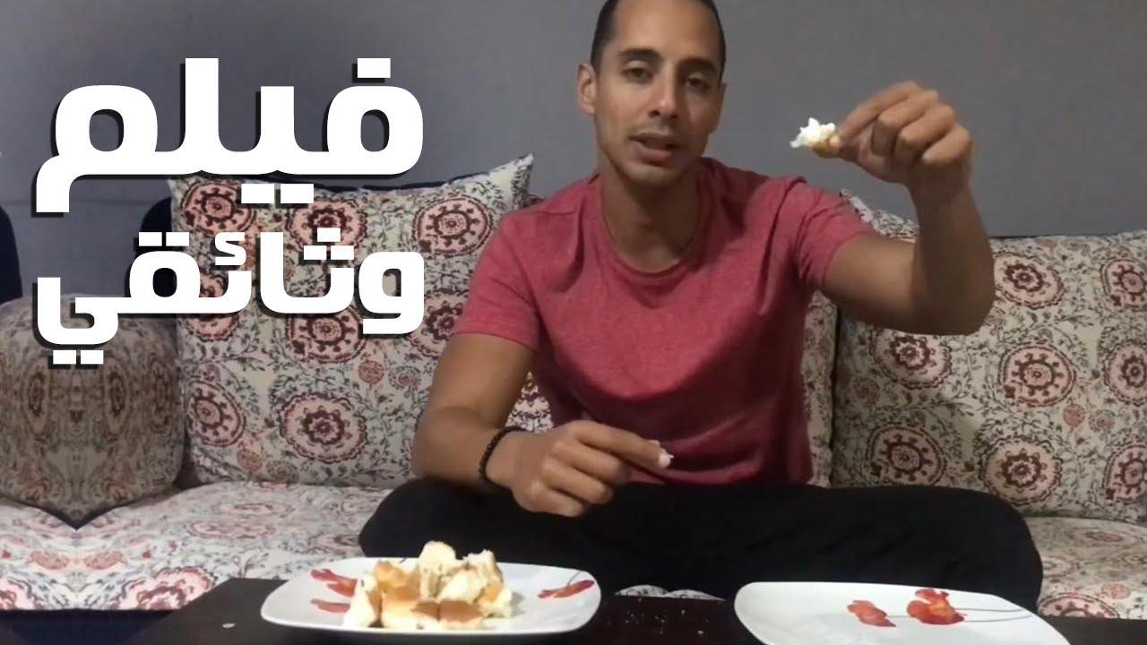 فيلم وثائقي | عمرو وهبه
