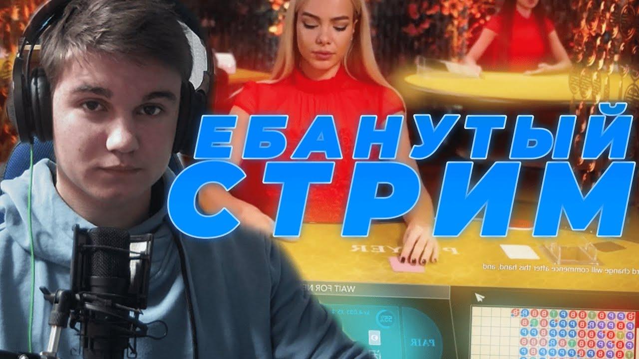 играет в онлайн рулетку
