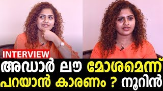 Oru Adaar Love Movie is Flop ? Reason - Noorin Shereef Interview