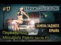 #17 [Mitsubishi PAJERO] Замена заднего крыла, работа с донором