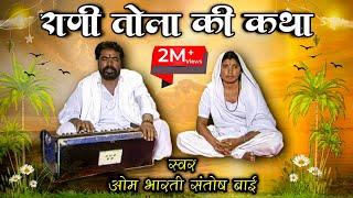 Download lagu राणी तोलादै की कथा ओम भारती व संतोष बाई की आवाज में।  rani tola ki khata . !  Tolarani ri khata.