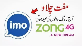 Zong IMO 2Gb Package Promotion Code | Technical Fauji