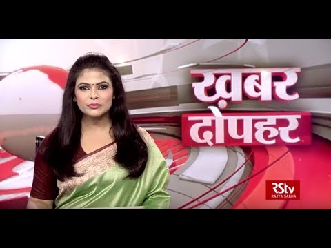 Hindi News Bulletin | हिंदी समाचार बुलेटिन – Sep 24, 2018 (1: 30 pm) thumbnail